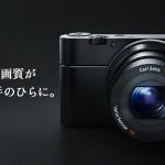RX100 カメラは良い物を買う