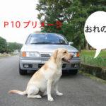 プリメーラ物語(勝手に懐かしシリーズ)