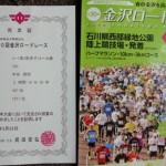 ハーフマラソンに参加(金沢ロードレース2015)