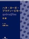 ハタ・ヨーガ・プラディーピカー 前編 (YOGA BOOKS)
